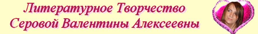 Блог Келаревой Валентины Алексеевны